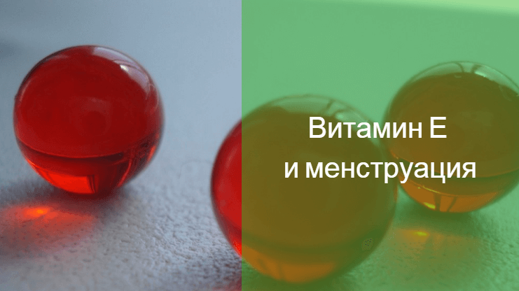 Можно ли во время месячных принимать витамин е